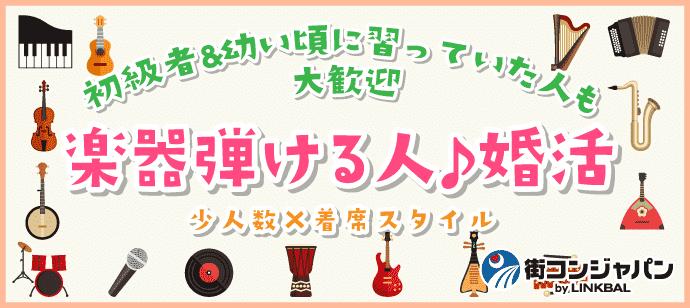 【楽器が弾ける人限定☆料理付】婚活パーティーin大阪