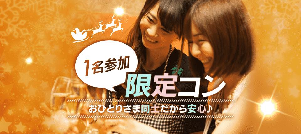 【大分県大分の恋活パーティー】街コンALICE主催 2018年12月16日