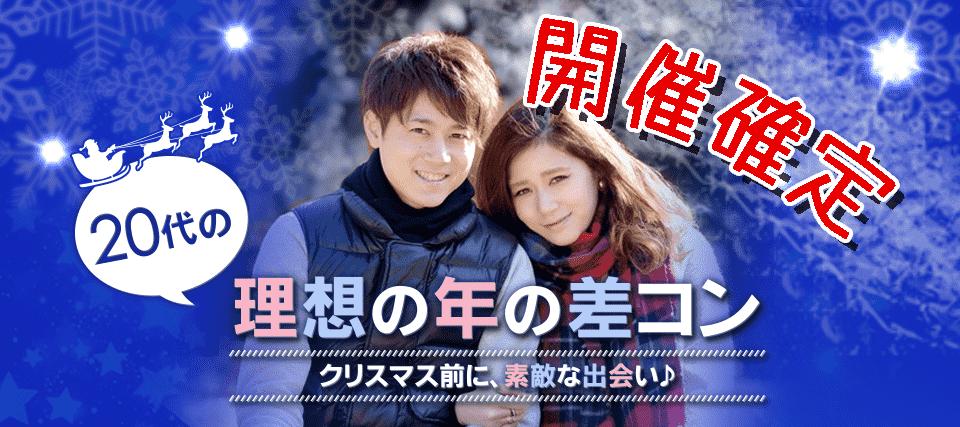 【滋賀県草津の恋活パーティー】街コンALICE主催 2018年12月16日