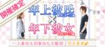 【東京都新宿の恋活パーティー】街コンALICE主催 2018年12月22日