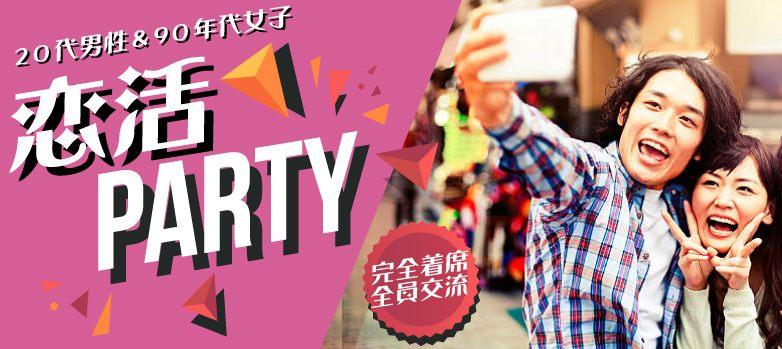 20代社会人男性と90年代生まれ女子の年の差パーティー♪連絡先交換はいつでもOK♪@香川(12/8)