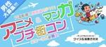 【新潟県新潟の恋活パーティー】オールドデイズ合同会社主催 2018年12月16日