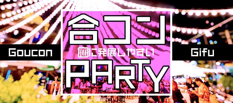 恋に発展しやすい交流イベント☆合コンパーティー@岐阜(12/22)