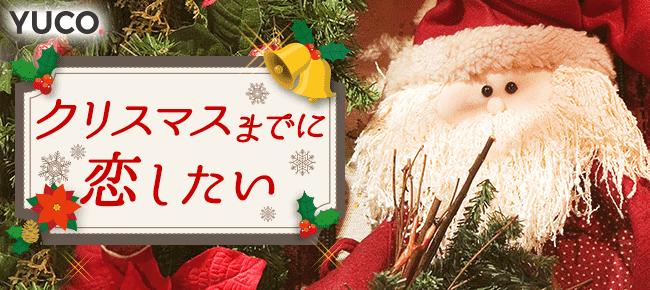 クリスマスまでに恋したい♪恋愛から始める20代中心婚活パーティー @梅田 11/13