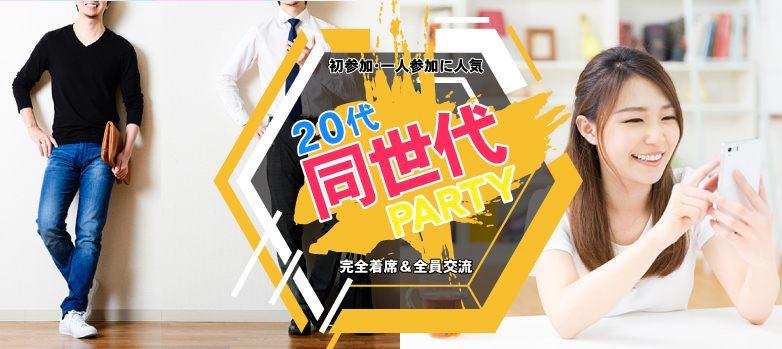 【初参加・一人参加に人気】20代★同世代★Party★@水戸(12/9)