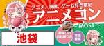 【東京都池袋の趣味コン】MORE街コン実行委員会主催 2018年11月18日