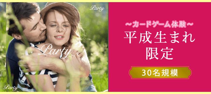 11月28日(水) 【平成生まれ限定】【女性1000円】恋愛心理カードゲーム体験で大盛り上がり♪福山コン