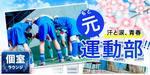 【東京都日本橋の婚活パーティー・お見合いパーティー】シャンクレール主催 2018年12月15日