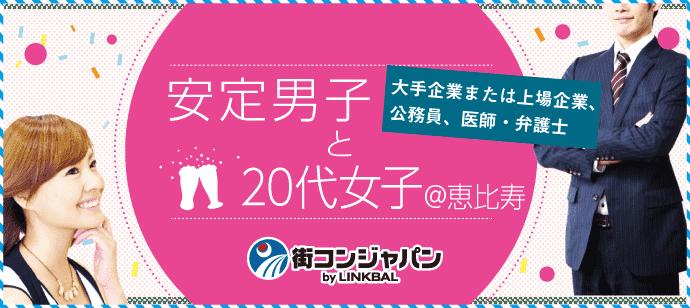安定男子(大手or上場企業&公務員)×20代女子party★立食ver