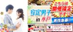 【茨城県水戸の恋活パーティー】街コンいいね主催 2018年11月18日