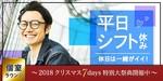 【東京都新宿の婚活パーティー・お見合いパーティー】シャンクレール主催 2018年12月19日
