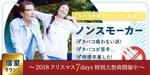 【東京都池袋の婚活パーティー・お見合いパーティー】シャンクレール主催 2018年12月19日