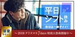 【東京都新宿の婚活パーティー・お見合いパーティー】シャンクレール主催 2018年12月20日