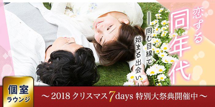 【東京都池袋の婚活パーティー・お見合いパーティー】シャンクレール主催 2018年12月21日