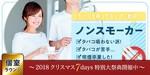 【東京都池袋の婚活パーティー・お見合いパーティー】シャンクレール主催 2018年12月22日