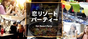 【山口県下関の恋活パーティー】株式会社リネスト主催 2018年12月15日