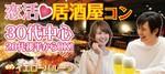 【東京都新宿の恋活パーティー】イエローバルーン主催 2018年11月18日