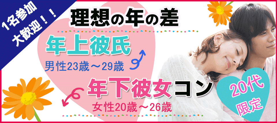◇三宮◇20代の理想の年の差コン☆男性23歳~29歳/女性20歳~26歳限定!【1人参加&初めての方大歓迎】