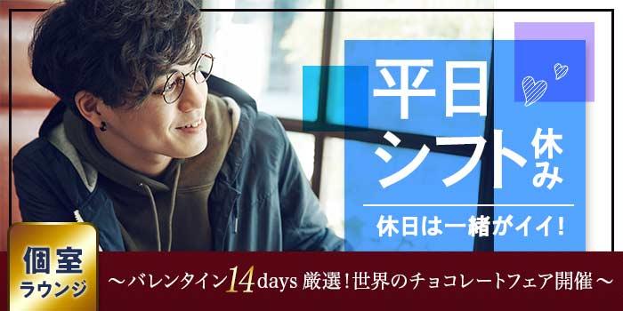 【東京都新宿の婚活パーティー・お見合いパーティー】シャンクレール主催 2019年2月12日