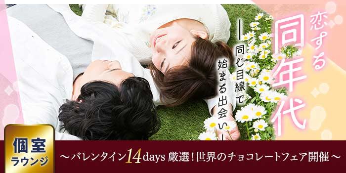 【東京都日本橋の婚活パーティー・お見合いパーティー】シャンクレール主催 2019年2月12日