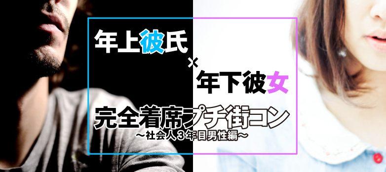 【山梨県甲府の恋活パーティー】オールドデイズ合同会社主催 2018年12月15日