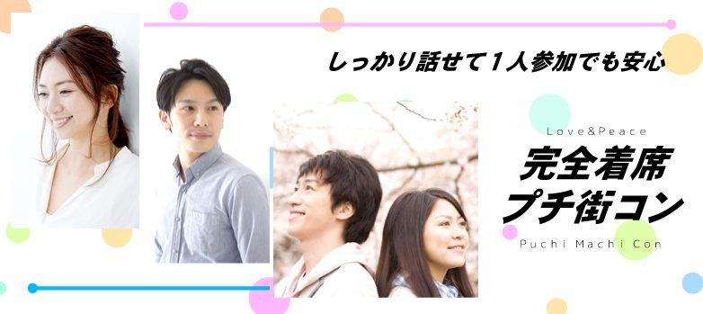 しっかり話せる恋活パーティー♪一人でも安心の着席スタイル@水戸(12/23)