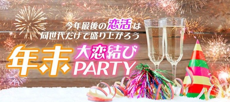 【90年生まれ女子と20代社会人男子】初参加&一人参加大歓迎♪恋に発展しやすい♪年末大恋結びパーティー@松本(12/30)