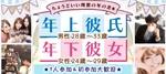 【福島県郡山の恋活パーティー】街コンALICE主催 2018年12月23日