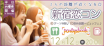 【東京都新宿の体験コン・アクティビティー】パーティーズブック主催 2018年12月12日