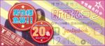 【東京都新宿の体験コン・アクティビティー】パーティーズブック主催 2018年12月13日