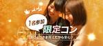 【香川県高松の恋活パーティー】街コンALICE主催 2018年12月24日