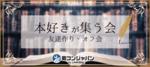 【東京都渋谷のその他】街コンジャパン主催 2018年10月28日