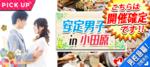 【神奈川県小田原の恋活パーティー】街コンいいね主催 2018年11月18日