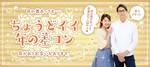 【福島県郡山の恋活パーティー】アニスタエンターテインメント主催 2018年12月15日