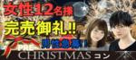 【福岡県天神の恋活パーティー】みんなの街コン主催 2018年12月14日
