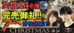 【福岡県天神の恋活パーティー】みんなの街コン主催 2018年12月22日