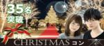 【福岡県天神の恋活パーティー】みんなの街コン主催 2018年12月23日