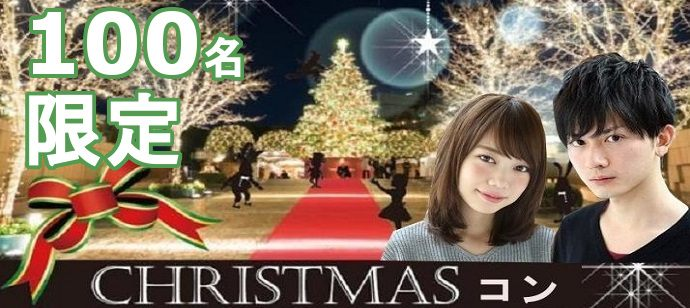 Preクリスマス版 横浜の会場にて開催【ぎゅ~~~っと年齢を絞った大人気企画男性23~29歳&女性20~29歳】