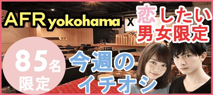 横浜の会場にて開催【ぎゅ~~~っと年齢を絞った大人気企画男性23~35歳&女性20~33歳】
