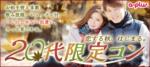 【東京都新宿の婚活パーティー・お見合いパーティー】街コンの王様主催 2018年11月17日