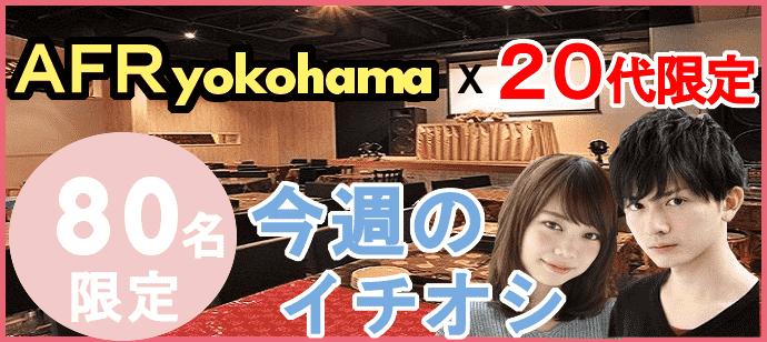 お洒落な横浜の会場にて開催【ぎゅ~~~っと年齢を絞った大人気企画男性23~29歳&女性20~29歳】