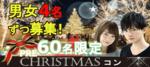 【岡山県岡山駅周辺の恋活パーティー】みんなの街コン主催 2018年12月15日
