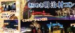 【愛知県犬山の恋活パーティー】RunLand株式会社主催 2018年12月9日