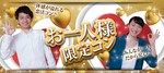 【福島県郡山の恋活パーティー】アニスタエンターテインメント主催 2018年12月23日