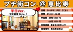 【東京都恵比寿の恋活パーティー】街コン大阪実行委員会主催 2018年11月21日
