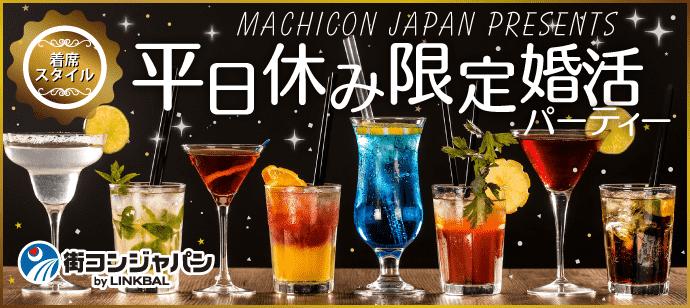 【平日休みの人限定☆カジュアル】婚活パーティーin大阪