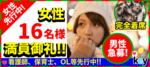 【兵庫県三宮・元町の恋活パーティー】街コンkey主催 2018年12月15日