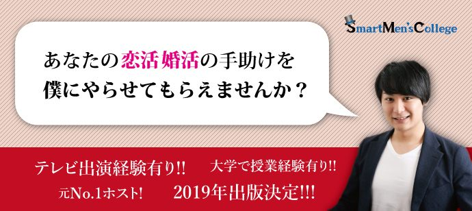 【男性限定】元歌舞伎町ホスト直伝!!!!街コンから真剣に彼女を作る成功術セミナー