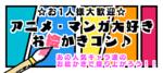 【静岡県浜松の体験コン・アクティビティー】Carni BAL 主催 2018年11月18日