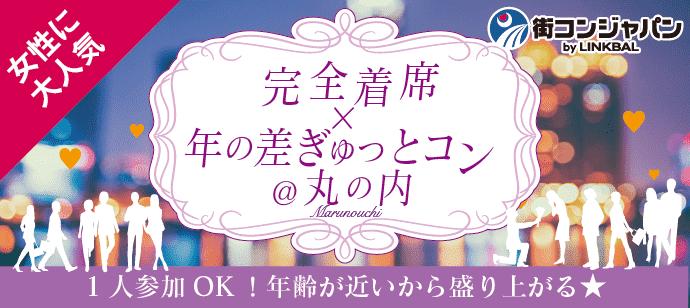 【女性先行中】年の差ぎゅっと街コン☆完全着席ver.